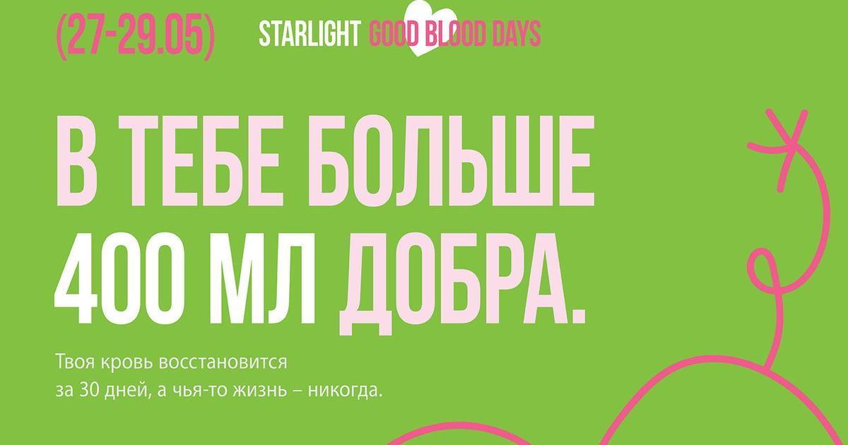 StarLightMedia собрала более 33 литров донорской крови благодаря промокампании