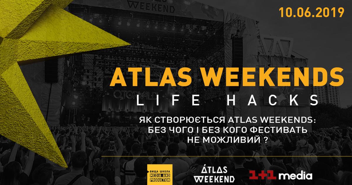 Вища школа Media & Production відкриє backstage фестивалю Atlas Weekend