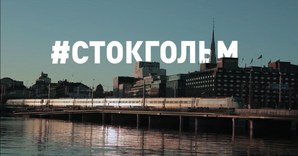 В Украине снят документальный фильм, посвященный событиям Стокгольмского арбитража