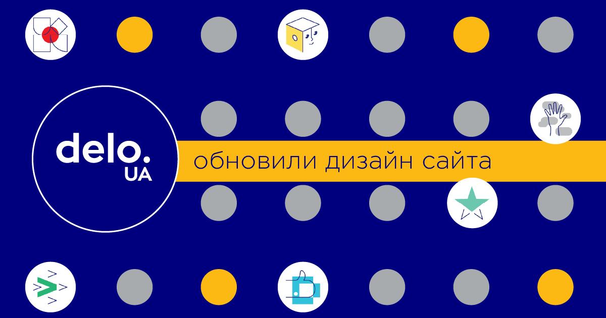 Delo.ua обновил дизайн сайта