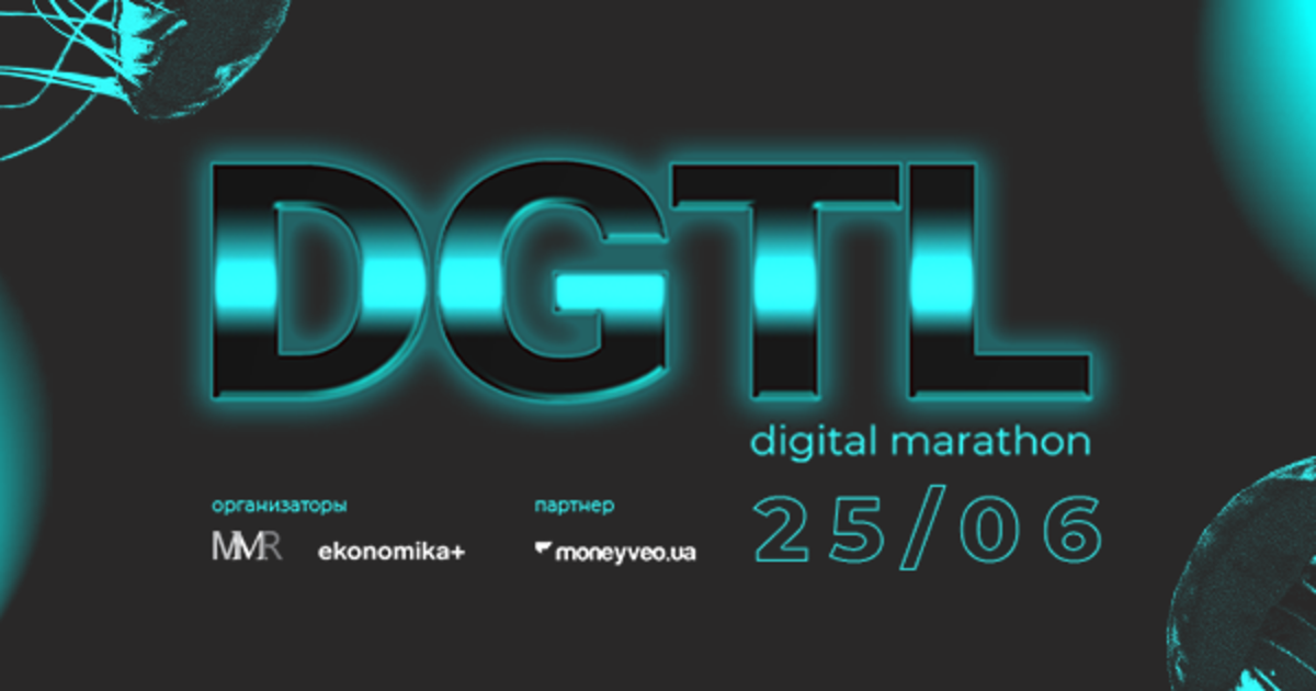 DGTL марафон #3: Последний день скидки на билеты!
