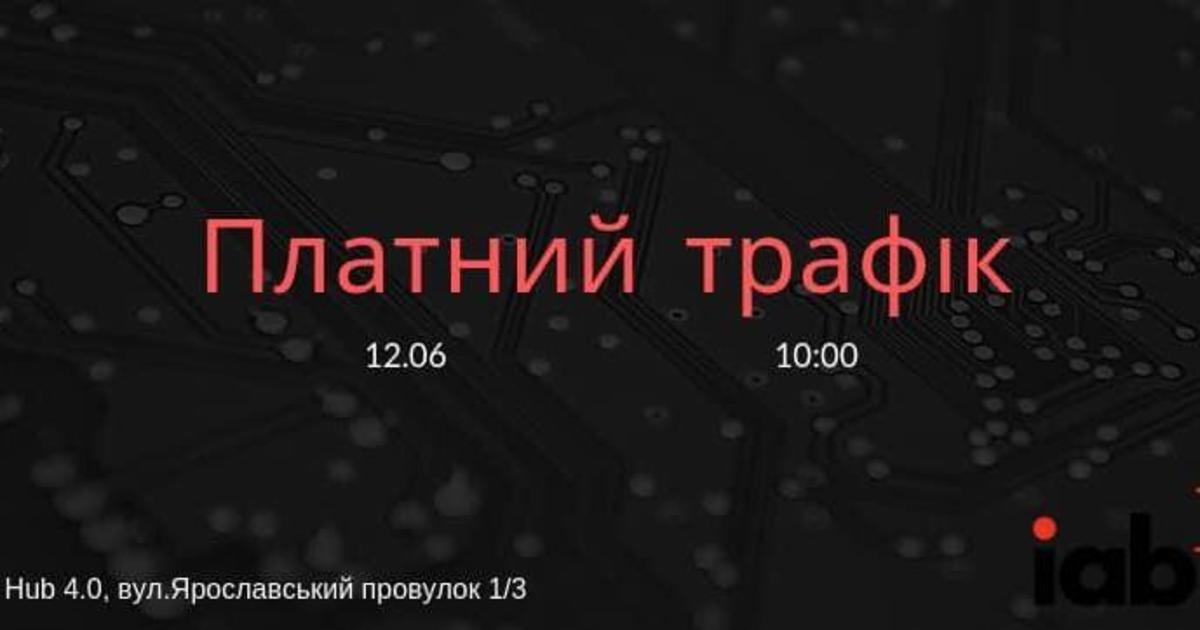 IAB Ukraine запрошує на лекторій про платний трафік