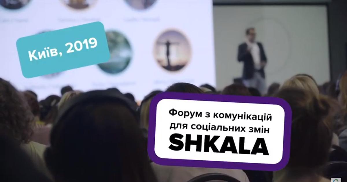 Innovations Together виклав відео про Форум з комунікацій соціальних та поведінкових змін SHKALA