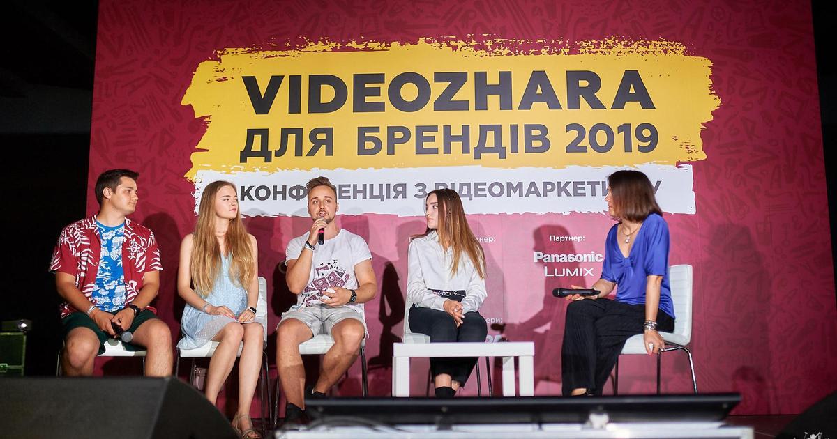В Киеве состоялась четвертая конференция по видеомаркетингу «VideoZhara для брендов»