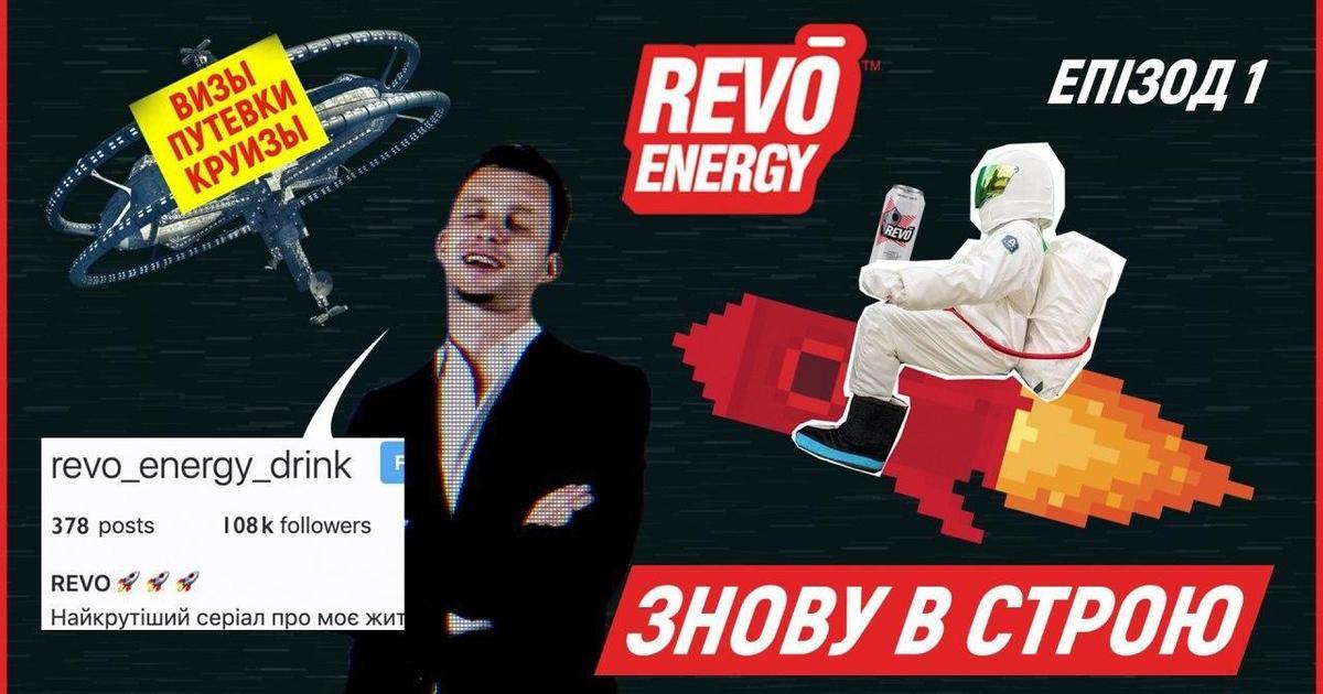 Стартував другий сезон крос-медійного проекту Revo Energy – інтернет-серіал «Космічні блогери»