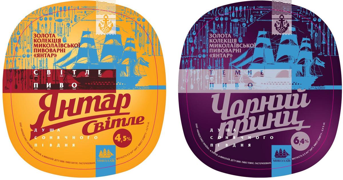 Пиво «Янтар» представило редизайн этикетки