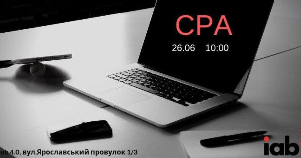 IAB Ukraine запрошує на лекторій про affiliate marketing