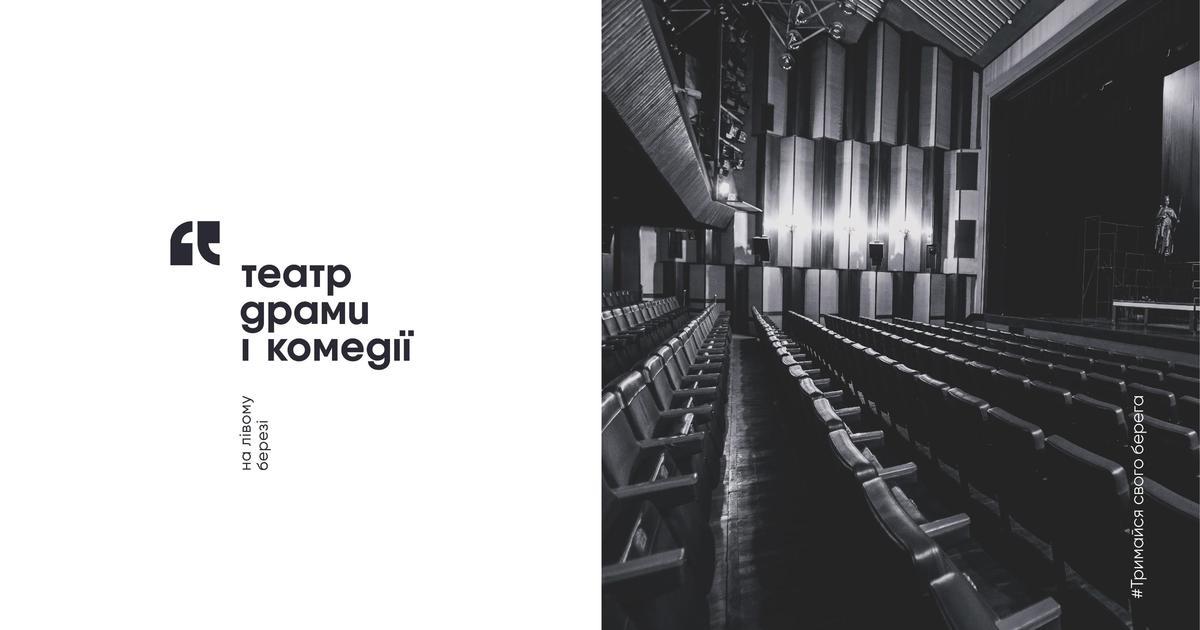 Киевский академический театр драмы и комедии представил новую айдентику