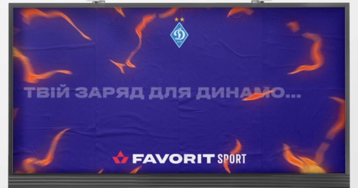 Favorit Sport пригласил стать голосом трибун «Динамо» в новом сезоне