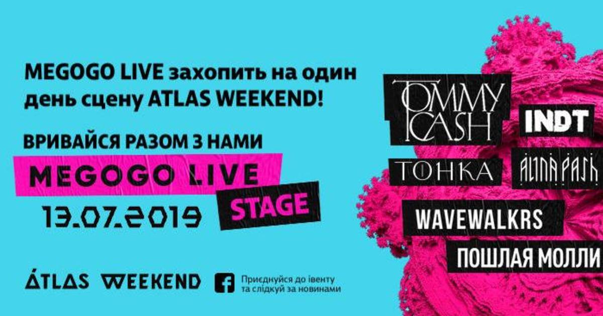 Музыкальный канал MEGOGO LIVE анонсировал свою сцену на Atlas Weekend и объявил лайн-ап