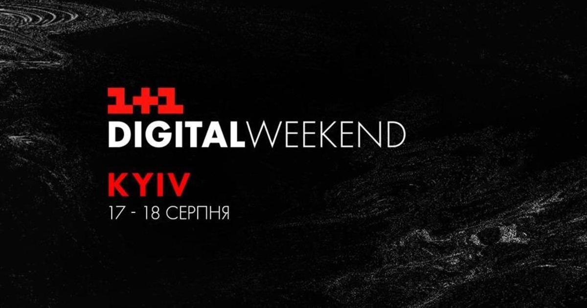 17-18 серпня у Києві відбудеться 1+1 Digital Weekend