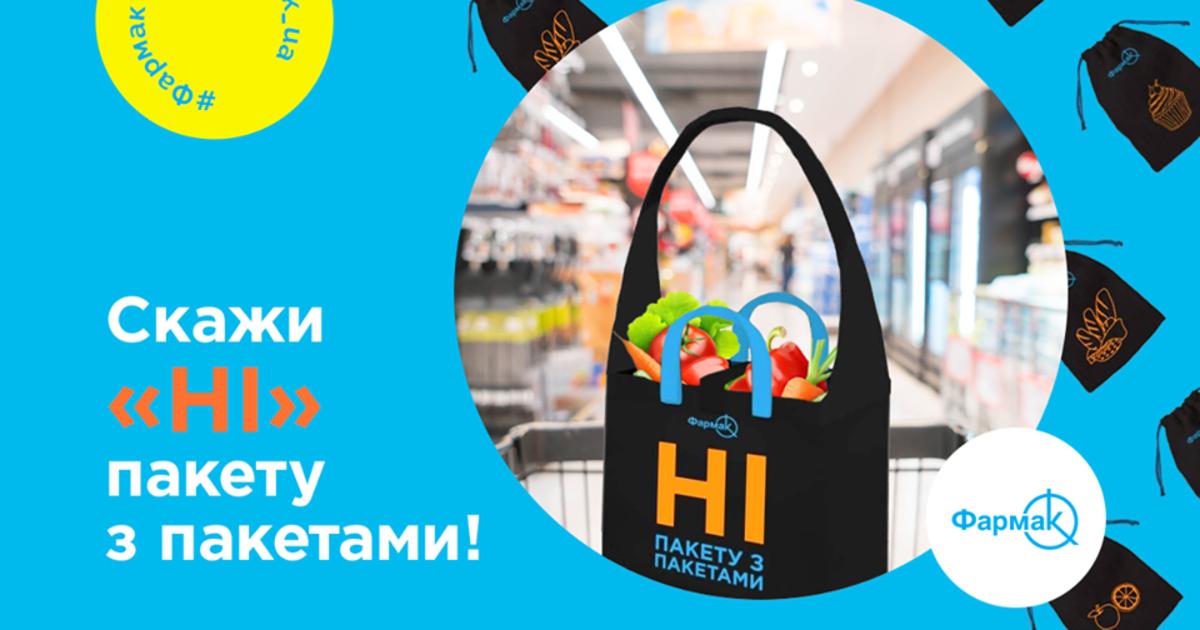 «Фармак» выложил макет эко-сумки, которая заменит пакет с пакетами