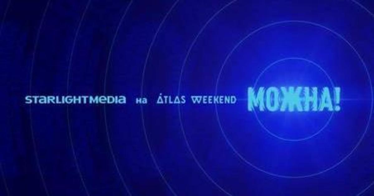 StarLightMedia покаже багато МОЖНА! на Atlas Weekend