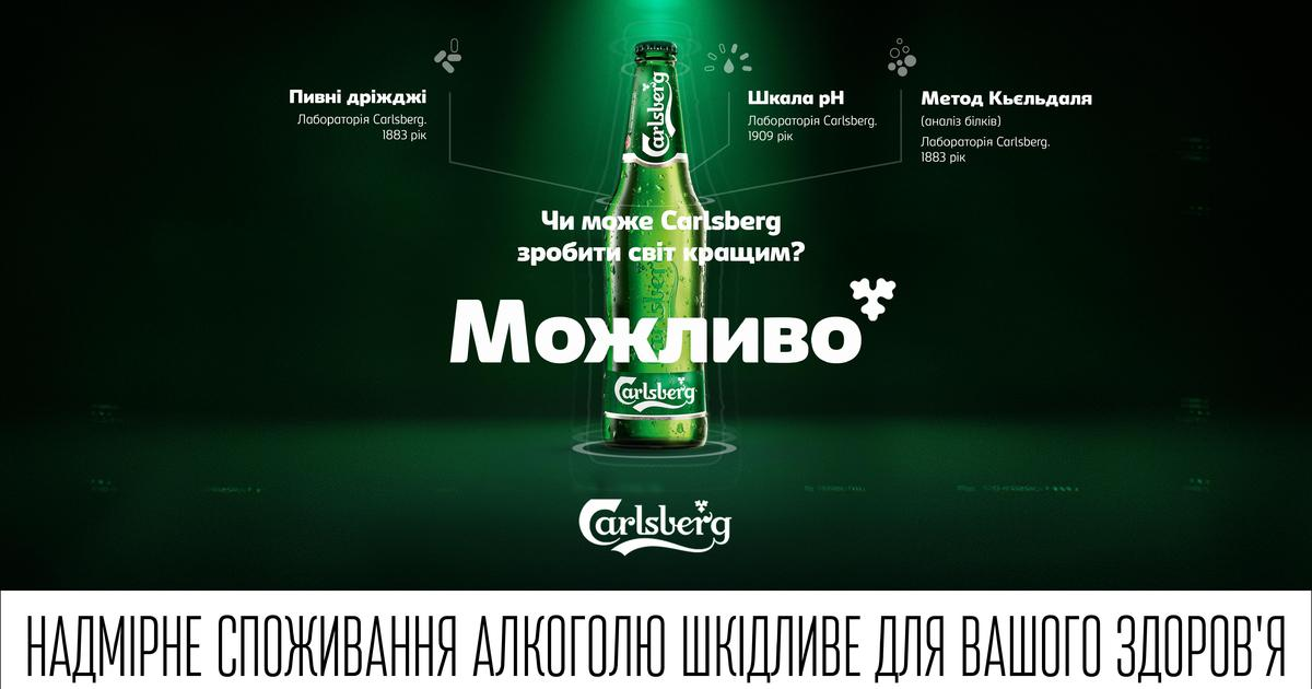 Carlsberg Ukraine создал брендированный онлайн-проект
