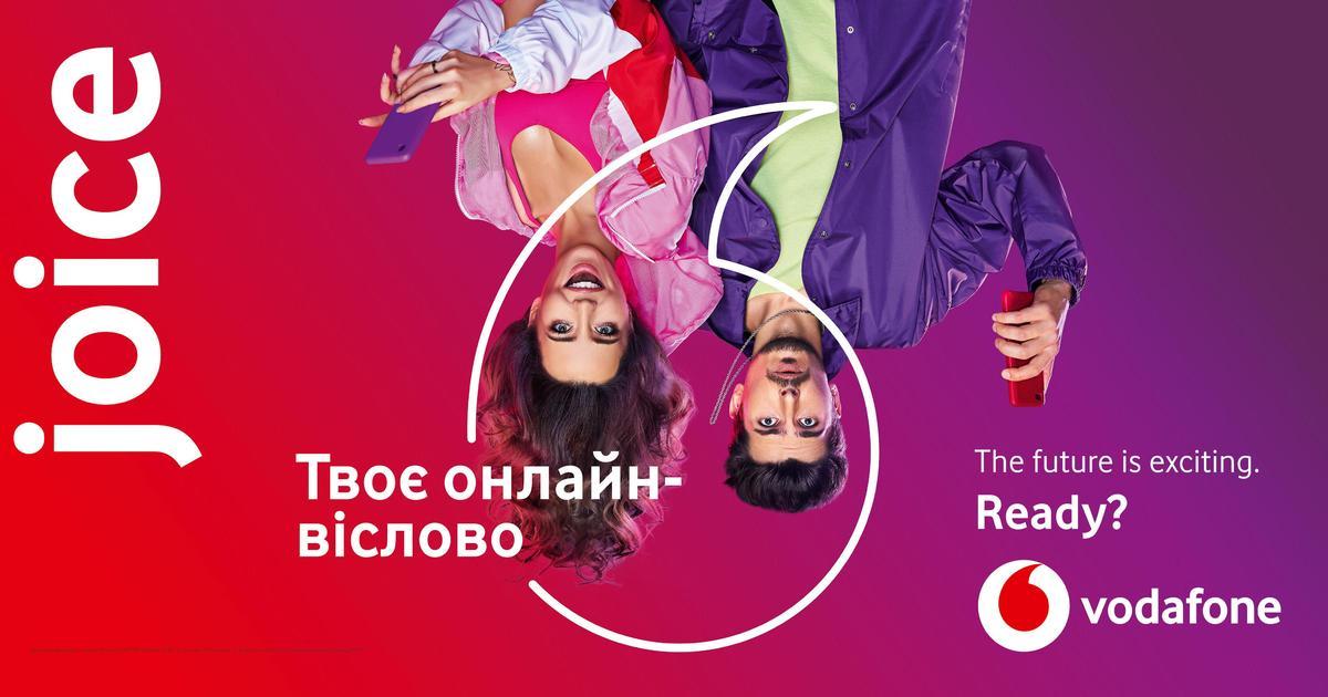 Надя Дорофеева и Позитив «зависли» в рекламе молодежного тарифа Joice от Vodafone