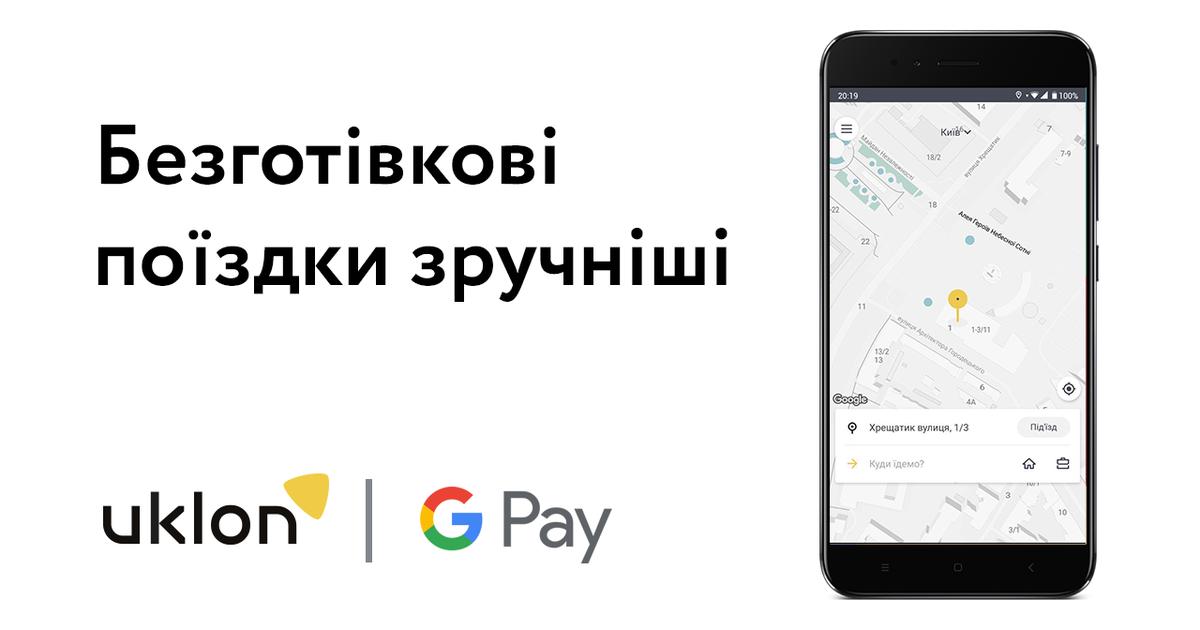 Uklon разрешил оплачивать поездки через Google Pay