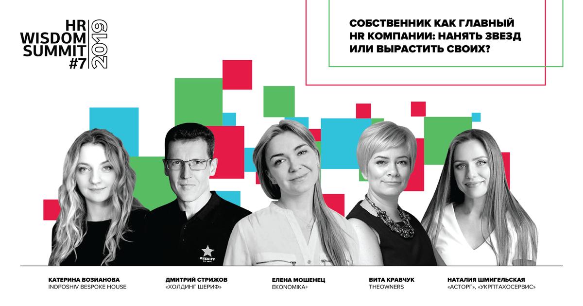 ekonomika+ провела HR Wisdom Summit 2019 и наградила лучших работодателей Украины