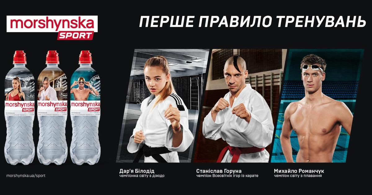Чемпіони України стануть обличчям нової кампанії «Моршинської»