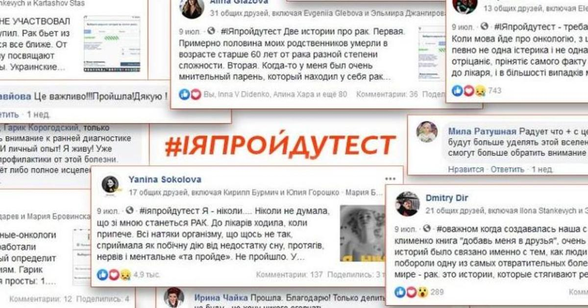 МС «Добробут» создала бесплатный онлайн-тест на выявление рисков онкозаболеваний