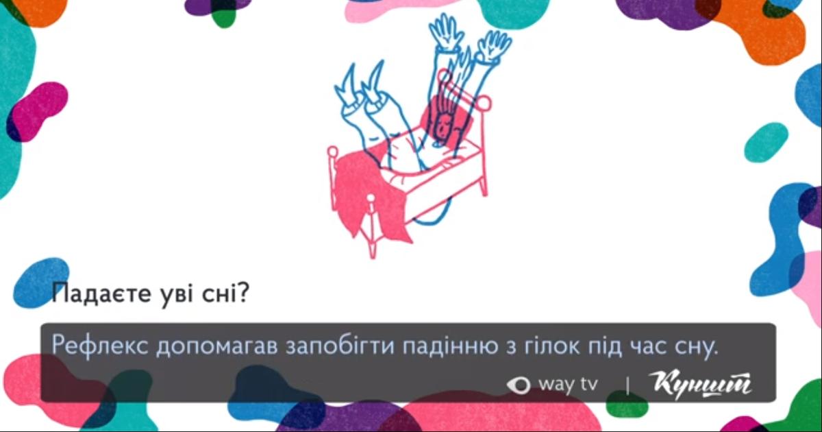 У київському метро з'являться відео з оригінальними науковими фактами