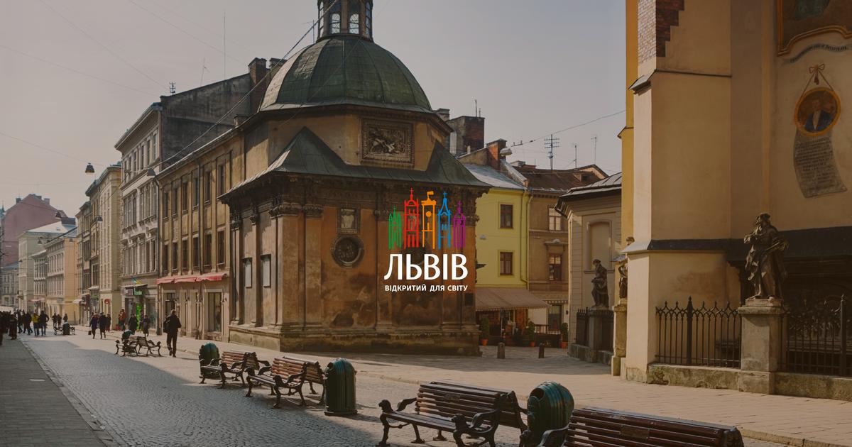 Львів обзавівся офіційним туристичним сайтом