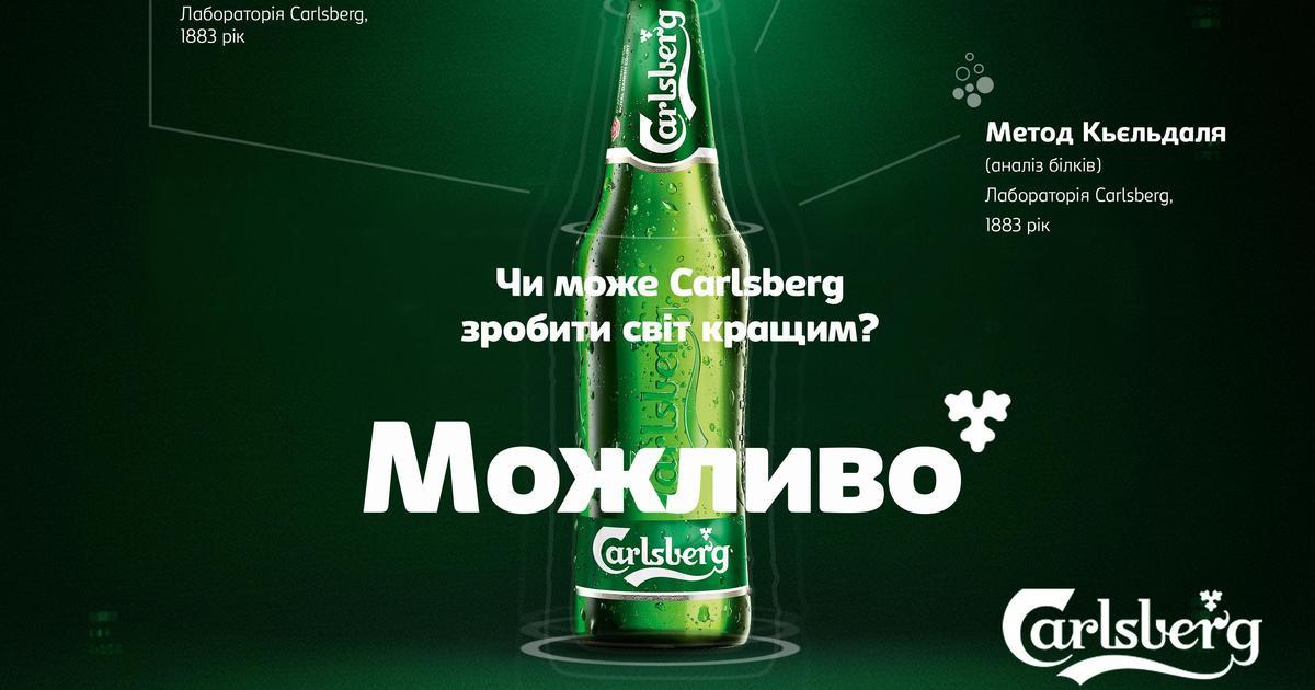 Carlsberg Ukraine створив онлайн-проект про важливі наукові відкриття