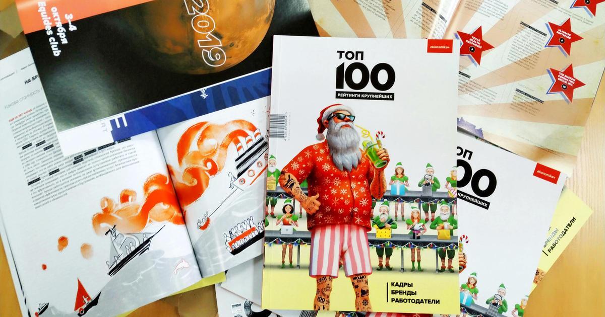 В продажу вышел новый номер «ТОП-100. Рейтинги крупнейших», посвященный HR