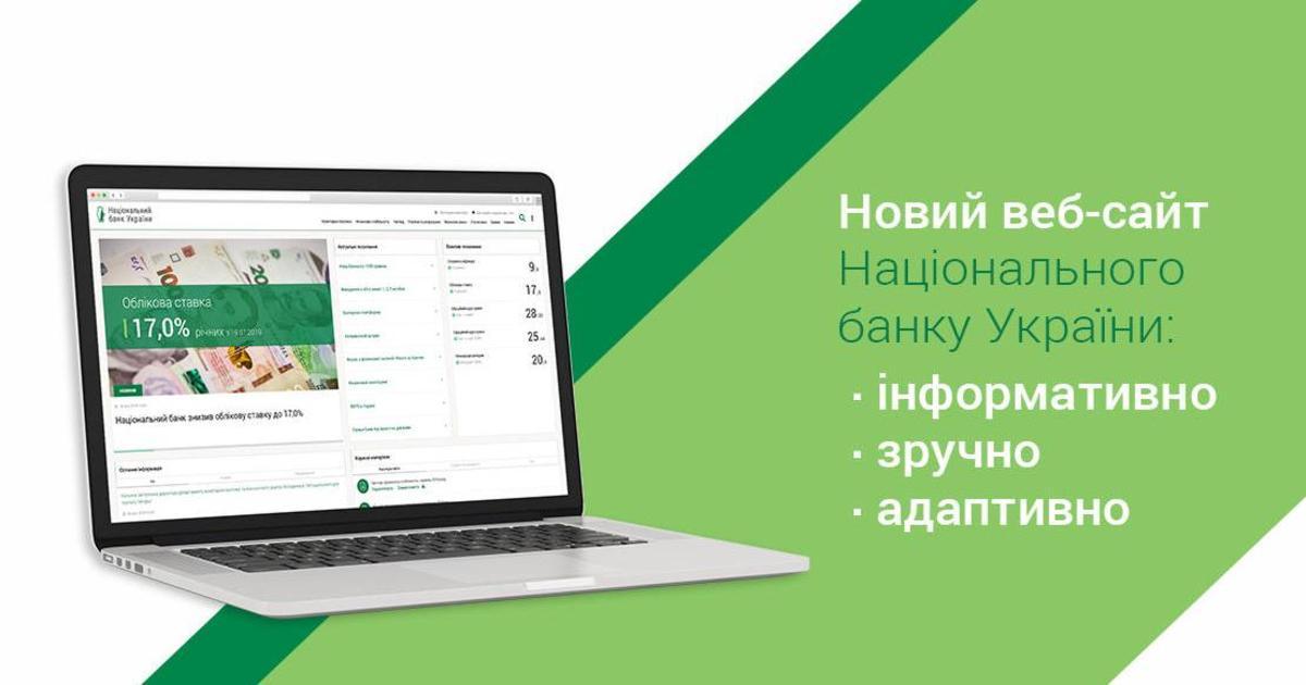 Национальный банк Украины запустил новый адаптивный сайт
