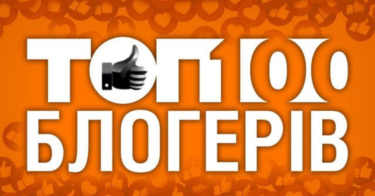Факты ICTV проведут рейтинг ТОП-100 блогеров Украины 2019