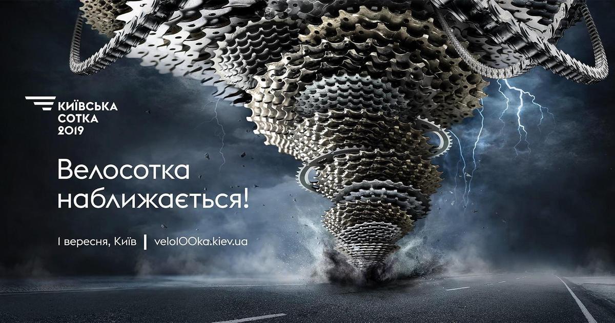 Велогонка «Киевская сотка-2019» представила новую айдентику