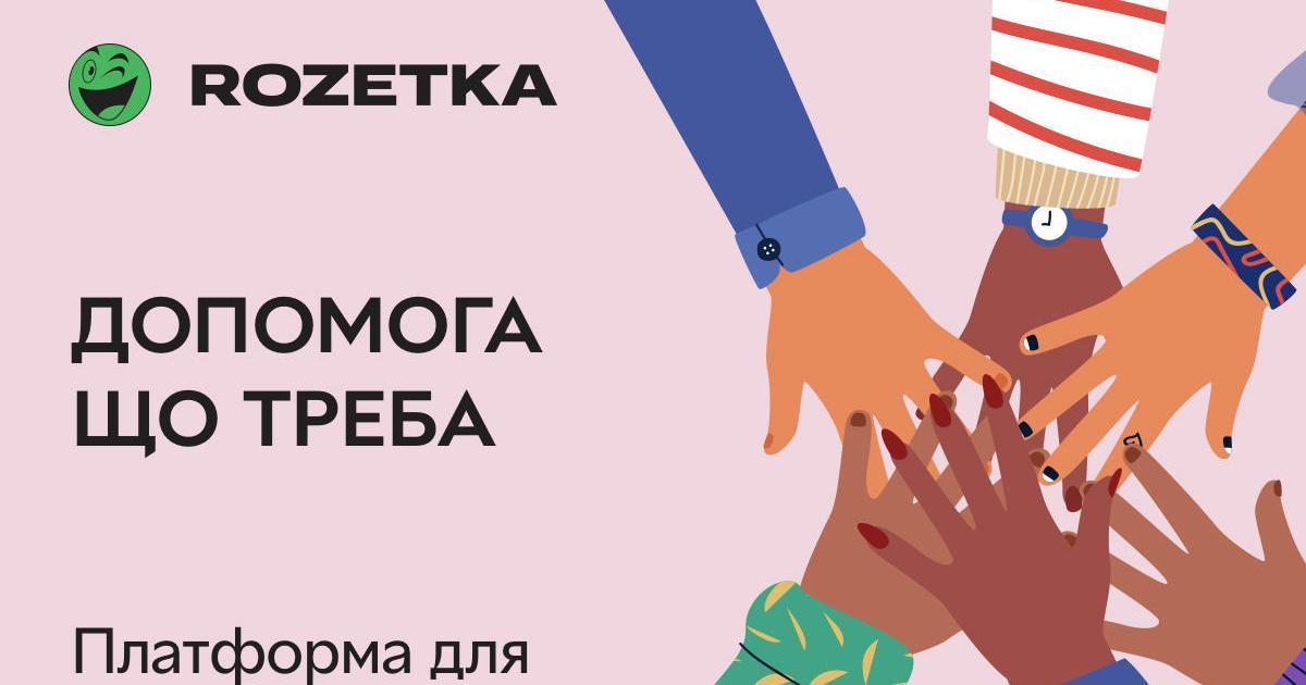Rozetka запускає платформу для благодійників