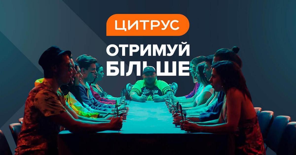 «Цитрус» запустил новую коммуникационную платформу