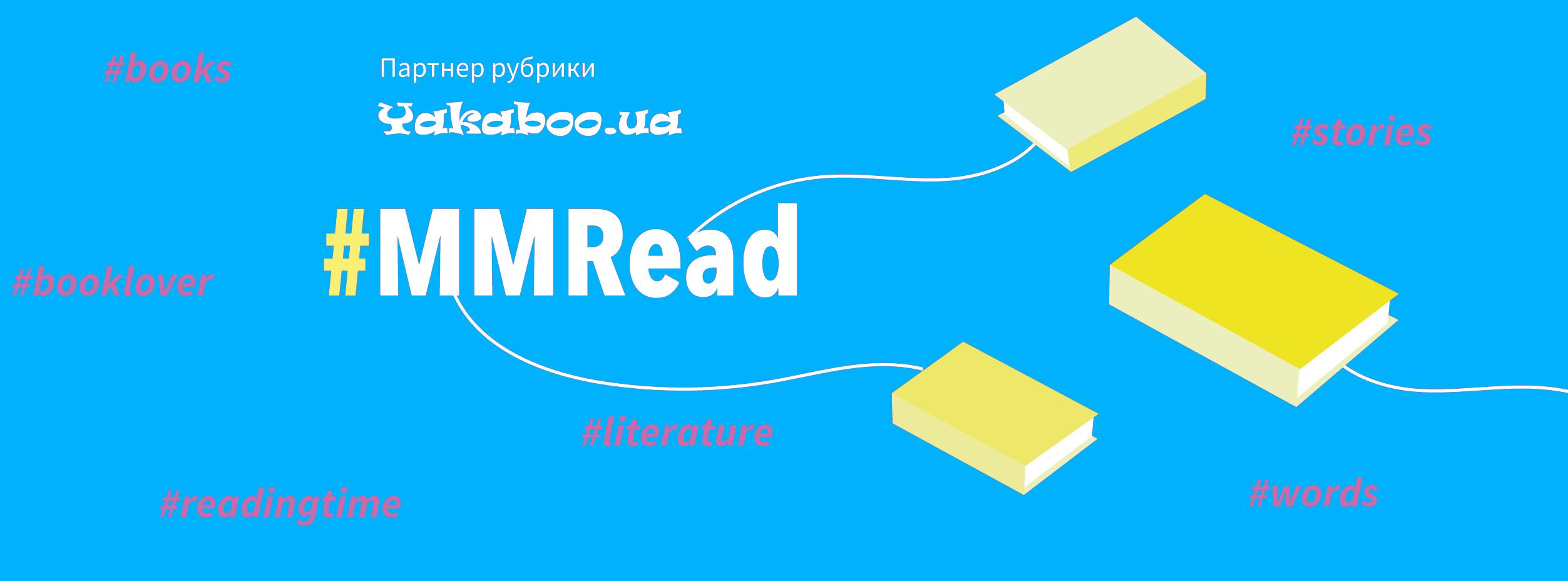 #MMRead: Сім найкращих книг про стратегії та стратегічне мислення