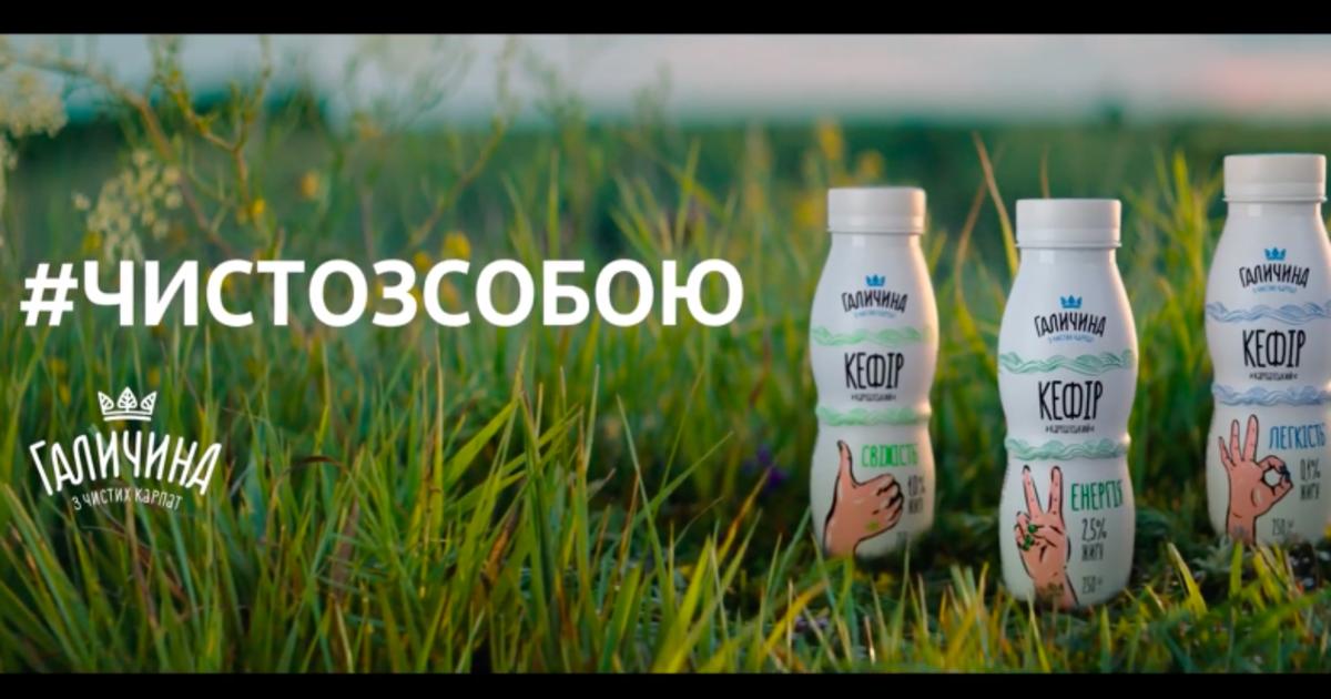 Чи-сто-ке-фір: ТМ «Галичина» випустила відеоролик про кефіри у новому форматі