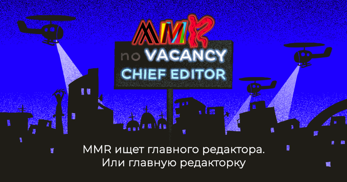 MMR ищет главного редактора. Или главную редакторку