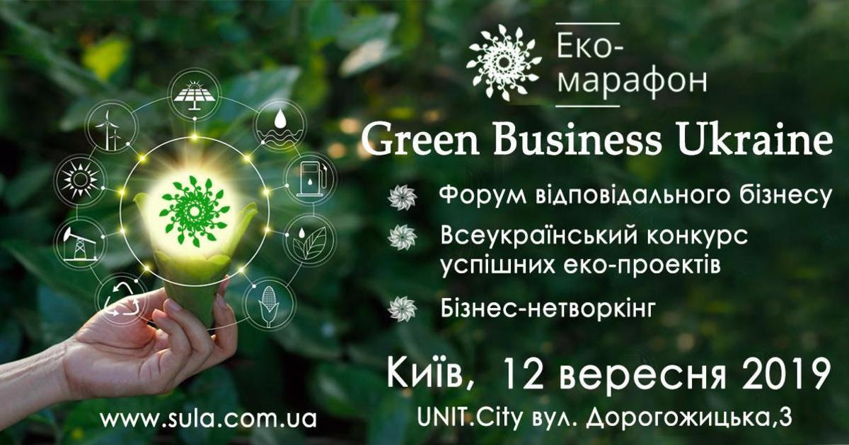 В Києв відбудеться Форум відповідального бізнесу: ЕКО-МАРАФОН Green Business Ukraine