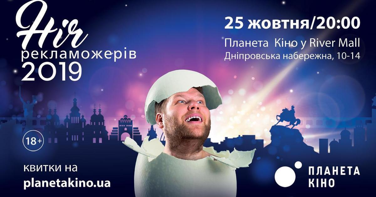 25 жовтня в Києві пройде Ніч рекламожерів 2019