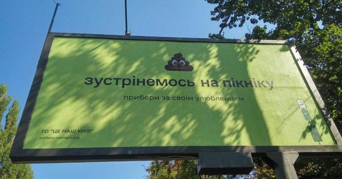 «Встретимся на пикнике»: в Киеве запустили новую соцрекламу по уборке за питомцами