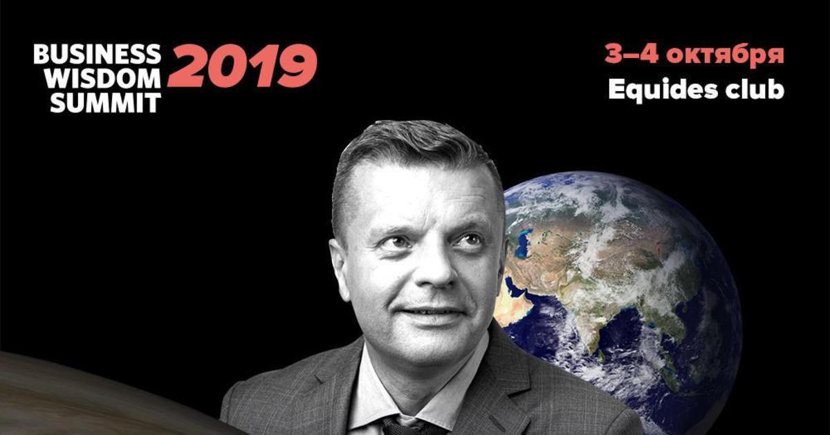 На Business Wisdom Summit выступит Леонид Парфенов