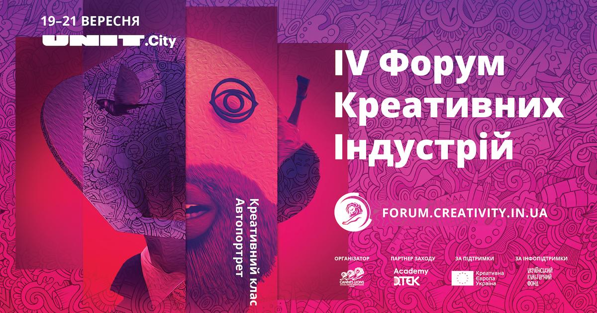 IV Форум Креативних Індустрій відбудеться 19-21 вересня в UNIT.City та Academy DTEK