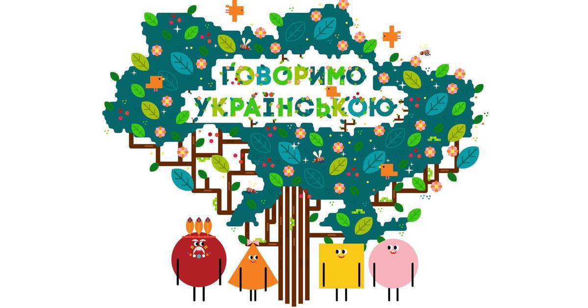 ПЛЮСПЛЮС представил социально важный мультфильм «Говоримо українською»