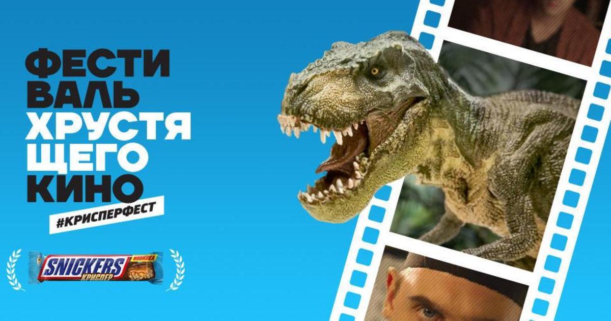 Для SNICKERS создали фестиваль хрустящего кино