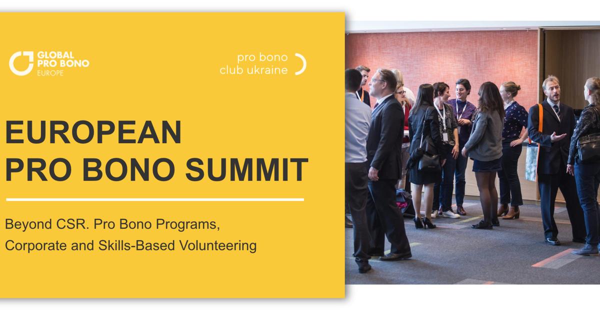 В Украине впервые состоится Европейский Pro Bono Summit