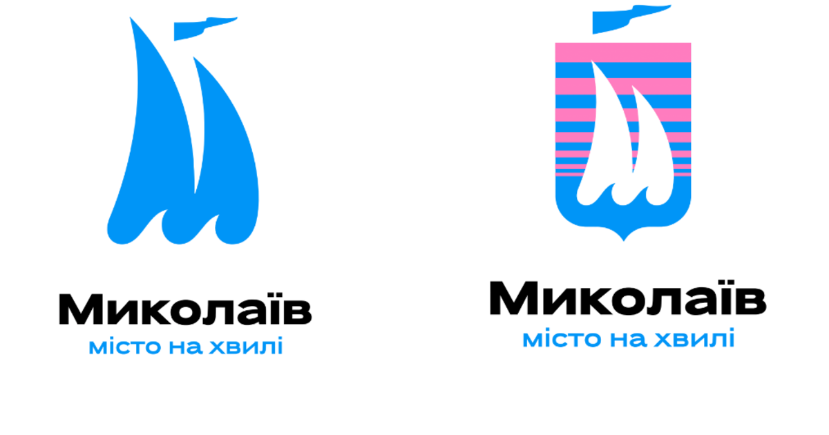 Місто на хвилі: Николаев получил новый брендинг