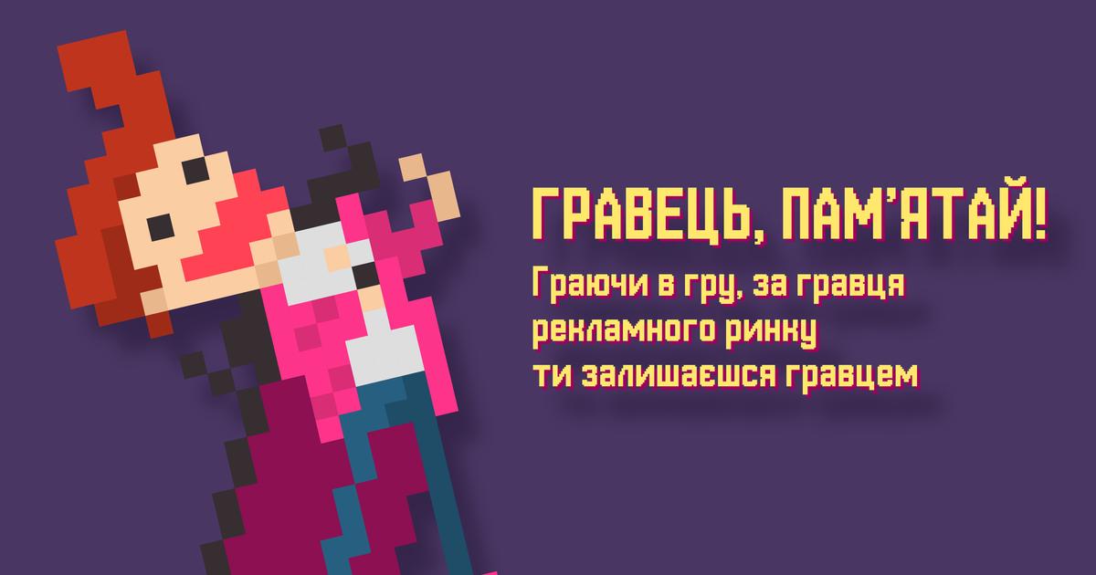 Послідовність розробки веб-продукту показали за допомогою сайта-гри