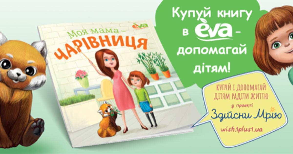 EVA выпустит серию интерактивных детских книг в рамках благотворительности