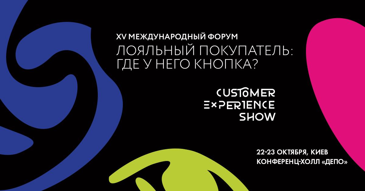 В Киеве состоится XV Международный форум «Лояльный покупатель: где у него кнопка?»