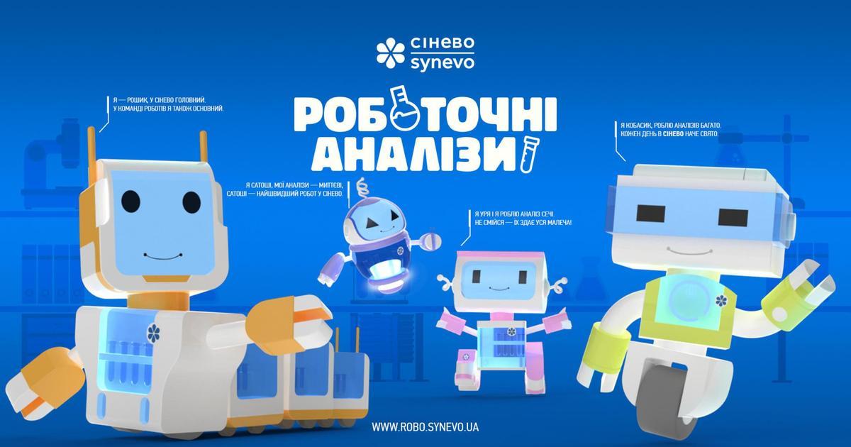 «Роботочні аналізи»: для «Синэво» создали новую бренд-платформу