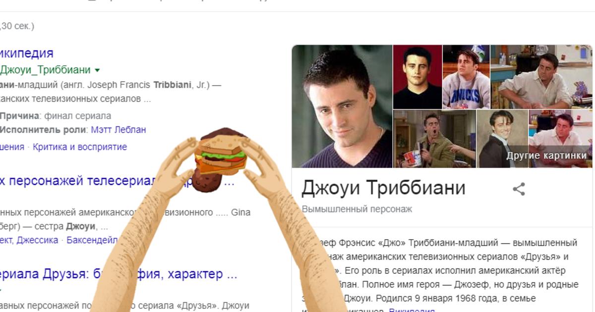 Google подготовил пасхалку к 25-летию сериала «Друзья»