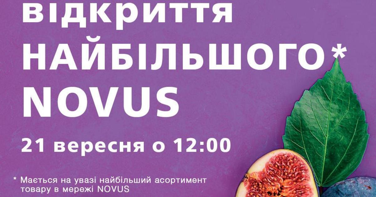NOVUS відкриває супермаркет в ТРЦ Skymall